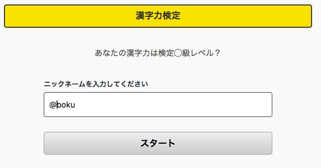 漢字力 診断スタート