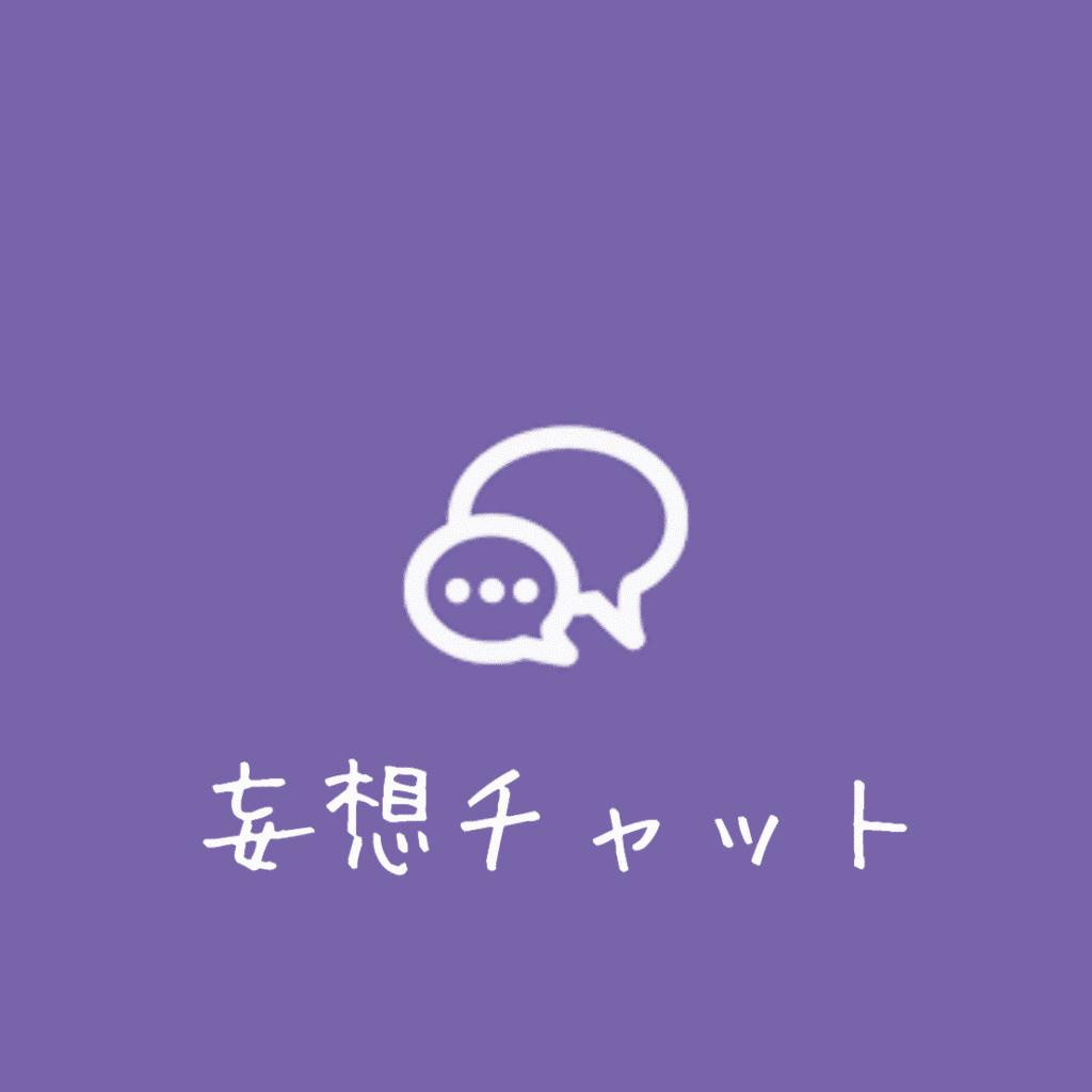 妄想チャット