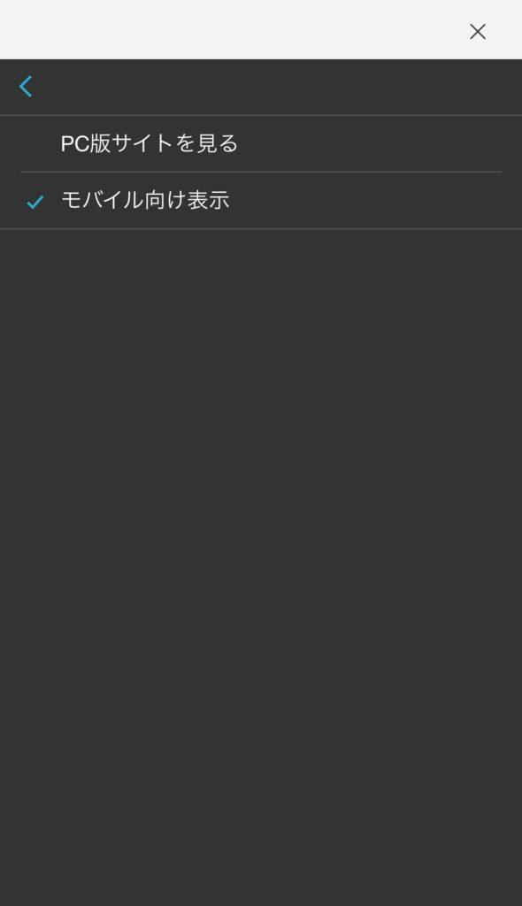 モバイル検索画面
