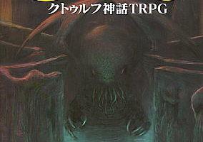 クトゥルフTRPG