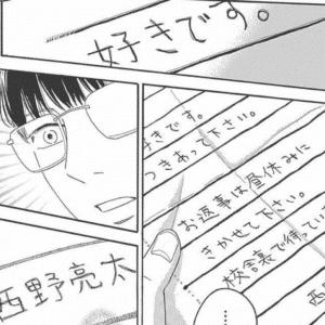 西野亮太からのラブレター