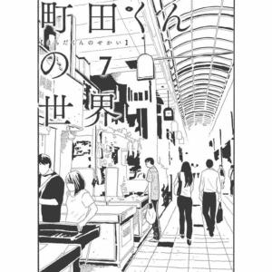 町田くんの世界7話