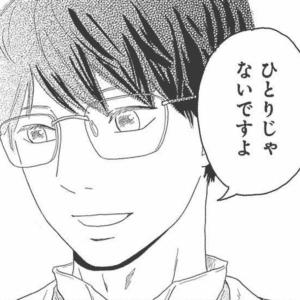 先生を勇気づける町田くん