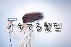 ワイ髪型イケメン過ぎてつらいwwwwww【2chまとめ】