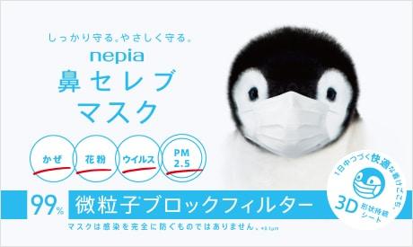 ネピア鼻セレブ