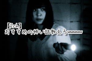【なんJ】おすすめの怖い話教えてwwwwww【2ch】