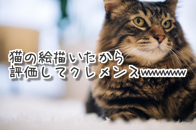 猫の絵描いたから評価して