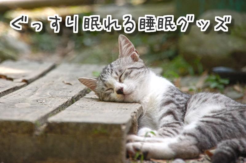 ぐっすり眠れる睡眠グッズ