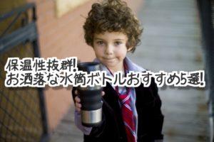 保温性抜群、お洒落な水筒ボトルおすすめ5選!【2017】