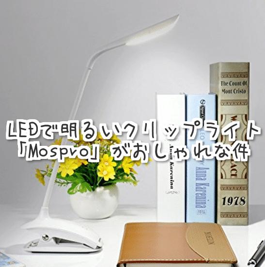 LEDで明るいクリップライトMospro