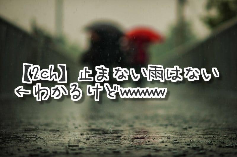 止まない雨はない