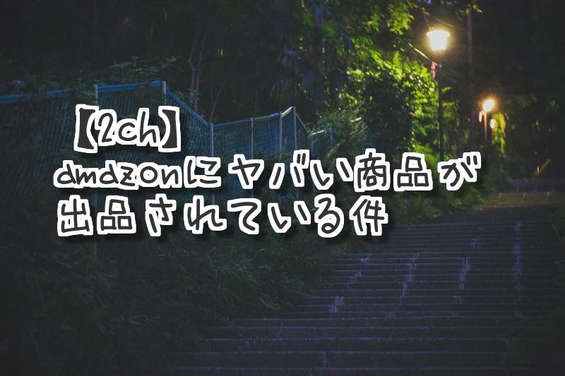 【2ch】amazonにヤバい商品が出品されている件