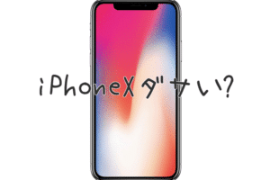 iPhoneX、ガチでダサい