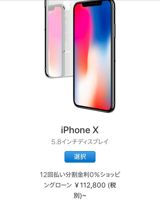 iphoneXの価格