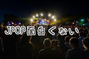 【2ch】最近の日本の音楽の面白くなさは異常