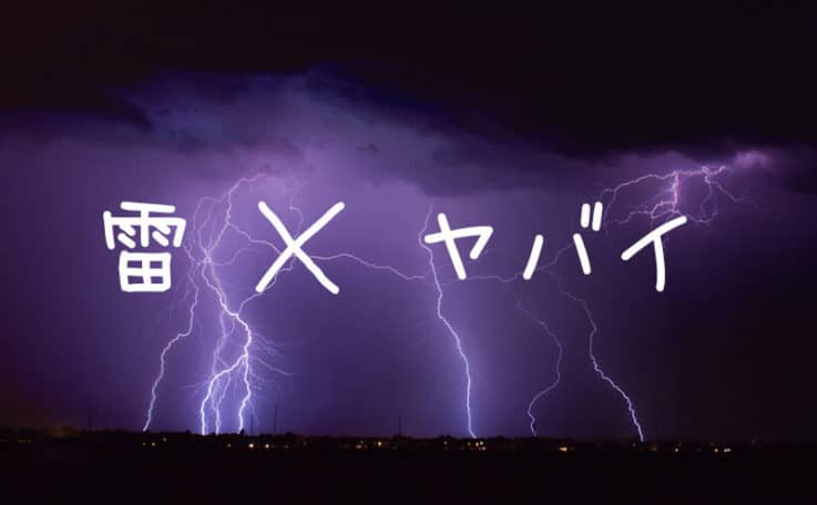 雷がヤバイ