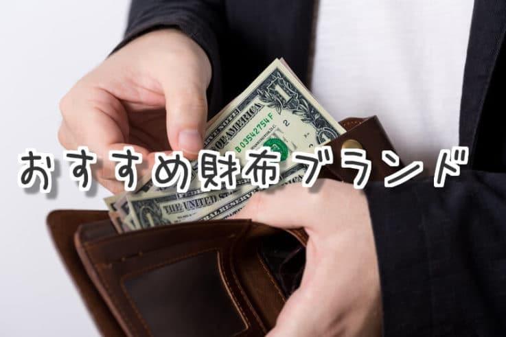財布買うんだけどどのブランドがおすすめ?