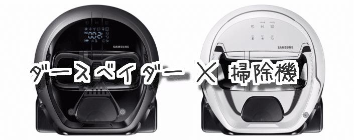 ダースベイダーとストームトルーパーの掃除機の画像