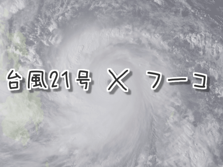 台風の画像