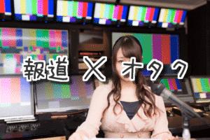 TV「犯人の部屋にアニメグッズ」オタク「差別」