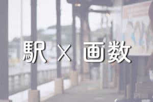 駅の画数ランキング