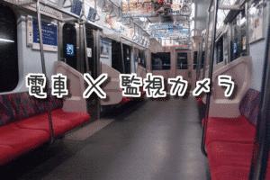 電車内の監視カメラ