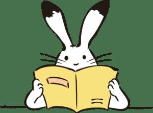 本を読むうさぎ