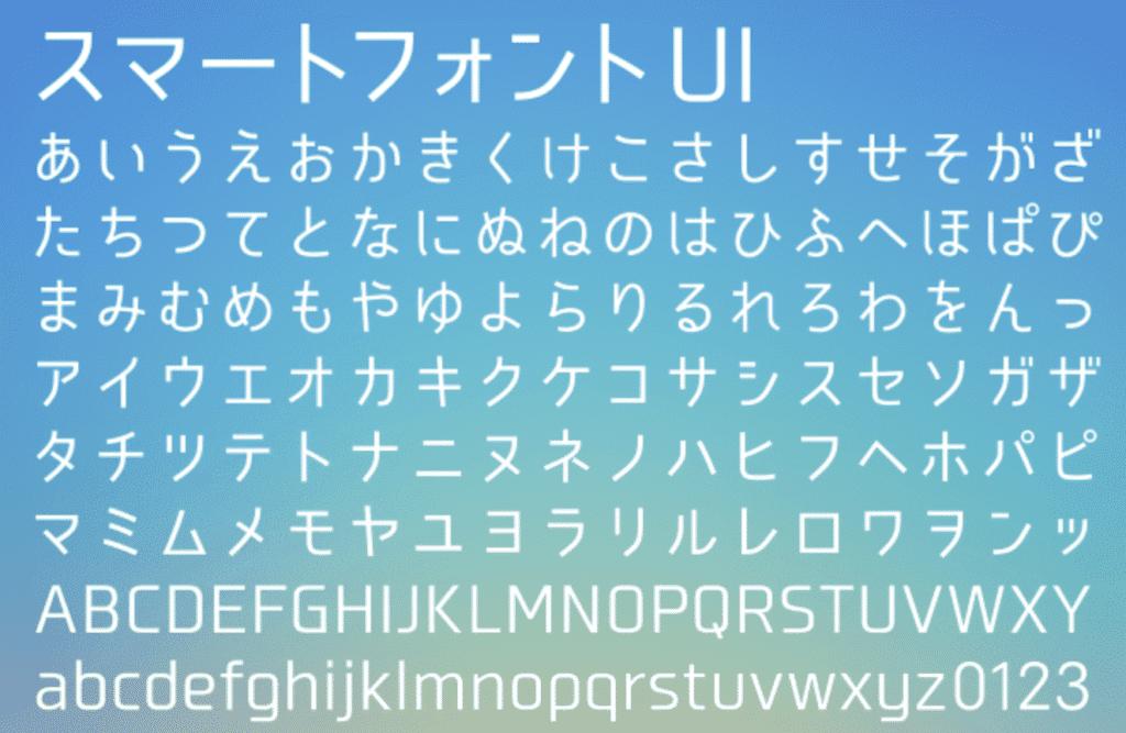 スマートフォントUI+