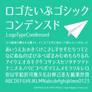 ロゴたいぷゴシック-コンデンスド