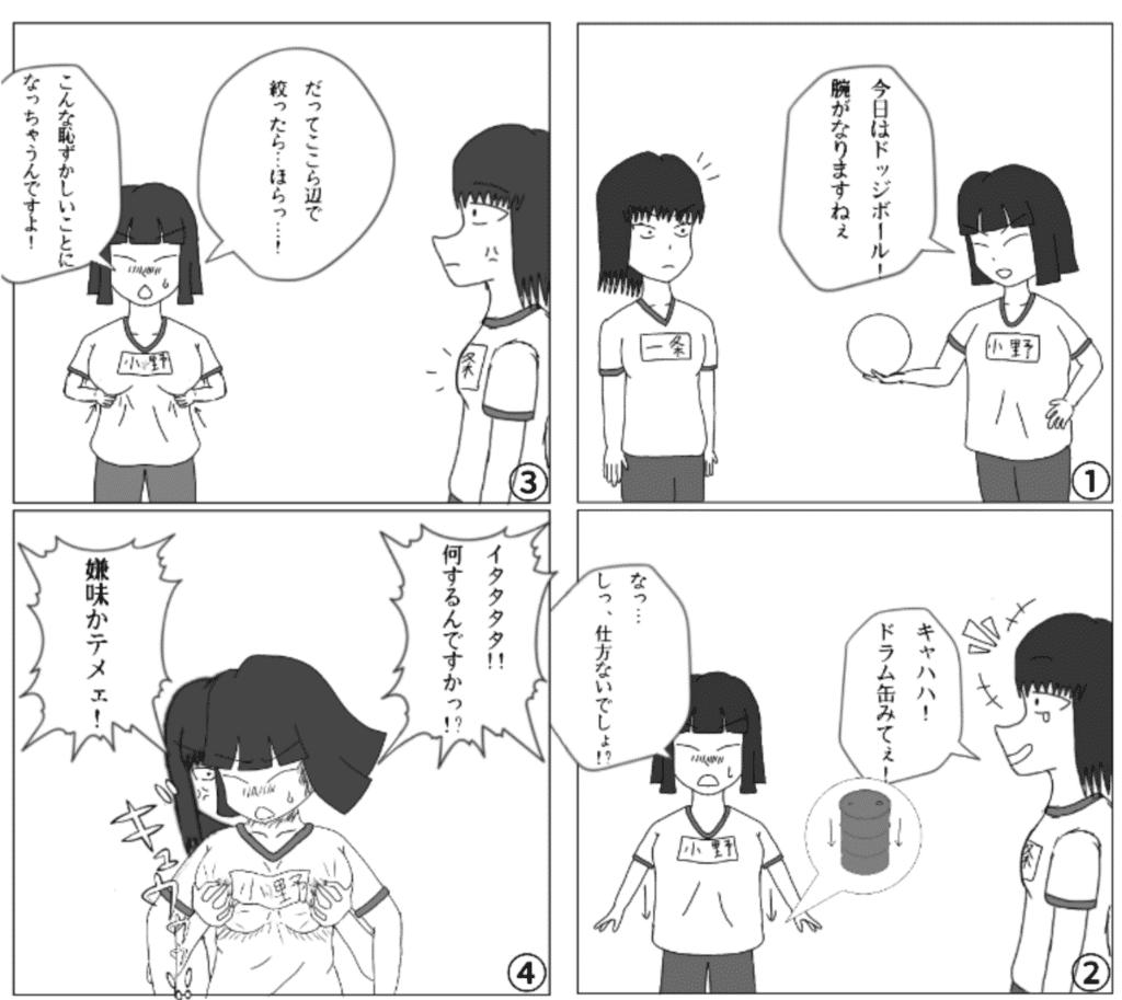 >>1の四コマ5つめ