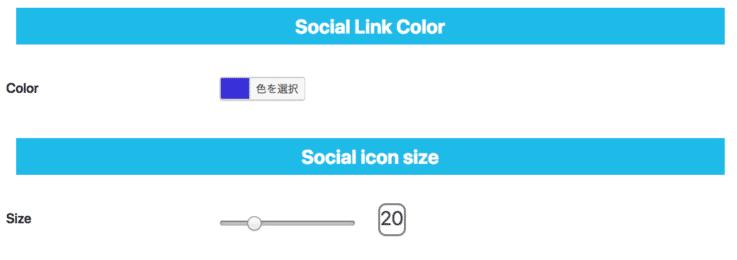 snsリンクの色設定