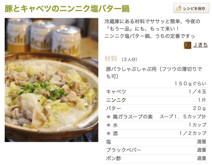 塩バター鍋