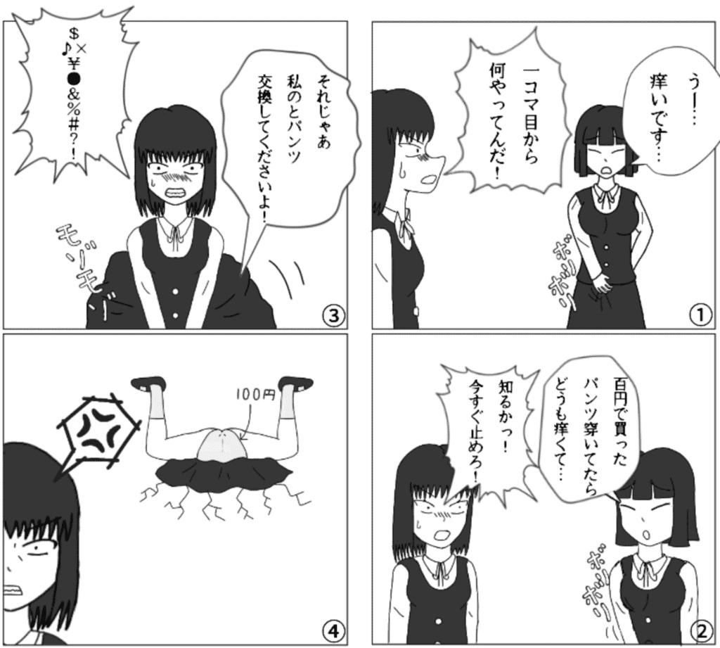>>1の四コマ4つめ