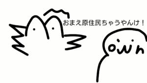 なんj4コマ③