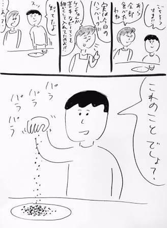 夕飯の四コマ