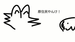 なんj4コマ①