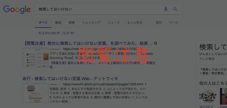 度 いけない は し 危険 検索 て 【危険度6】検索してはいけない言葉を調べる:呪われたサイトたち
