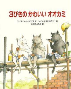 3ひきの可愛い狼