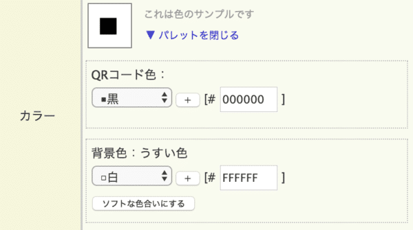 QRコードカラー変更
