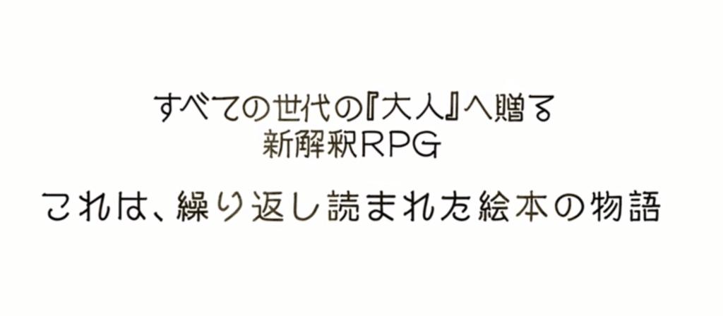 新感覚RPG
