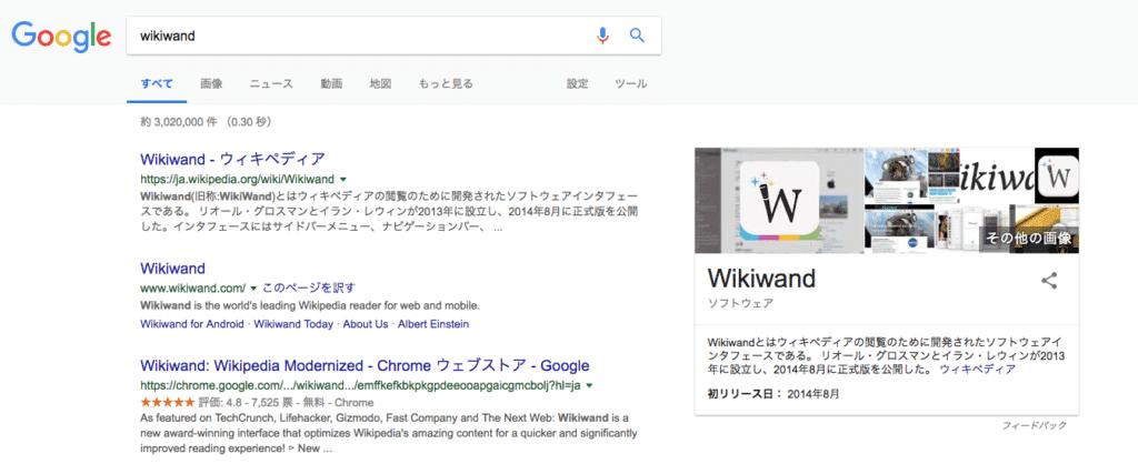 wikiwand検索
