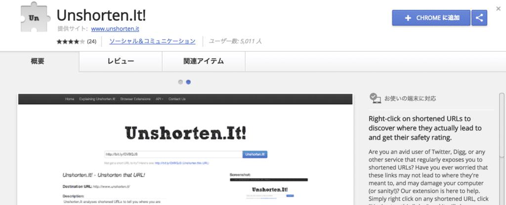 Unshorten.It!の拡張機能