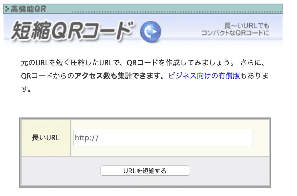 短縮QRコード