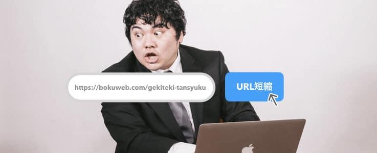 URL短縮ツールについてのまとめ
