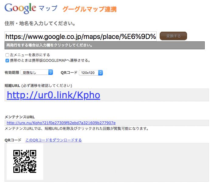 Googleマップ連携