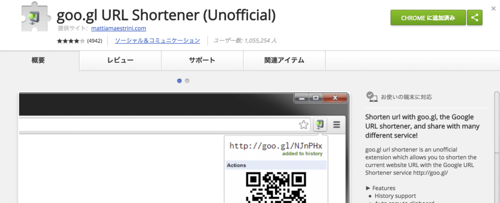 goo.gl URL Shortener拡張機能
