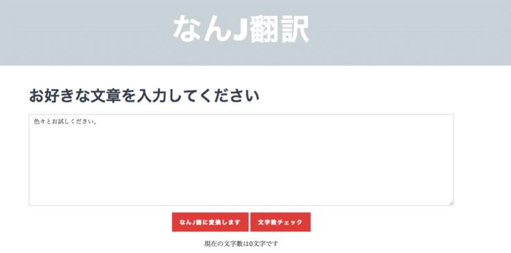 なんJ語 翻訳ツール