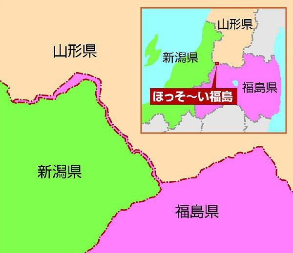 福島県との境界
