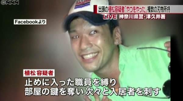 植松容疑者の笑顔