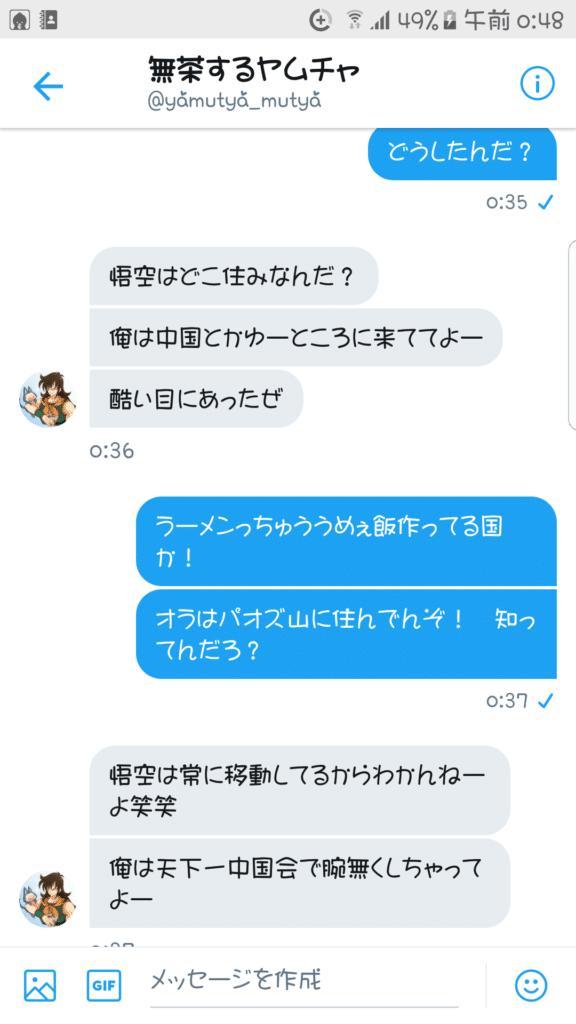 悟空とヤムチャの会話5